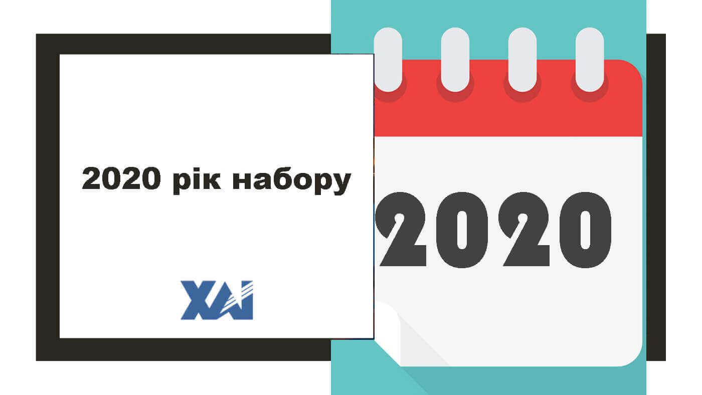 2020 рік набору